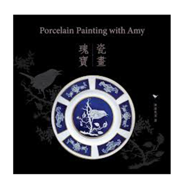 Porcelain Painting with Amy 瑰寶‧瓷畫