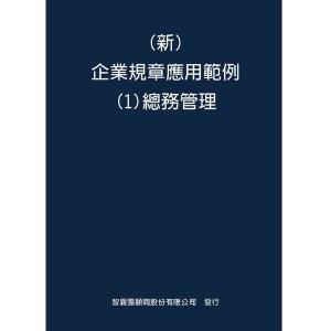 新 企業規章應用範例(1)總務管理