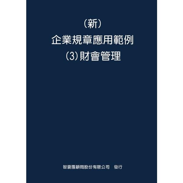 新 企業規章應用範例(3)財會管理