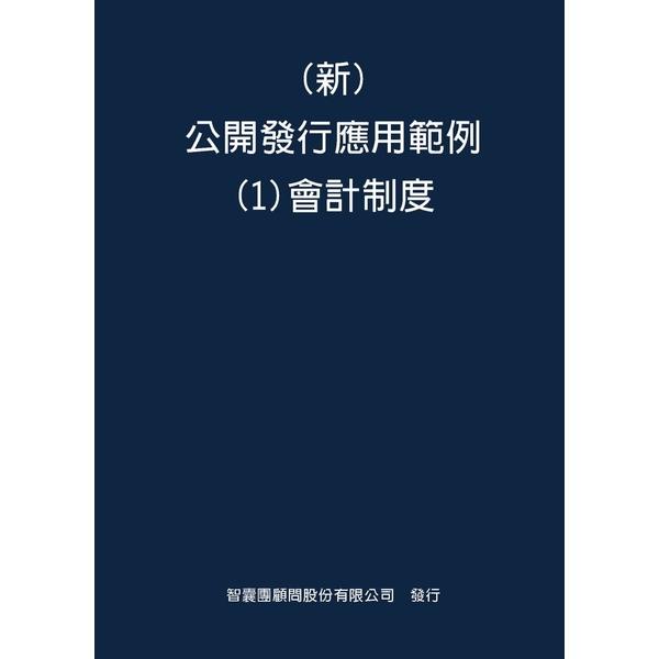 新 公開發行應用範例(1)會計制度