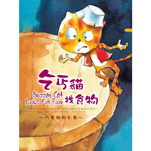 乞丐貓找食物:八寶粥的故事