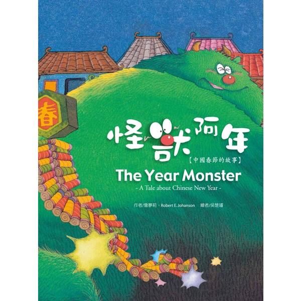 怪獸阿年:中國春節的故事