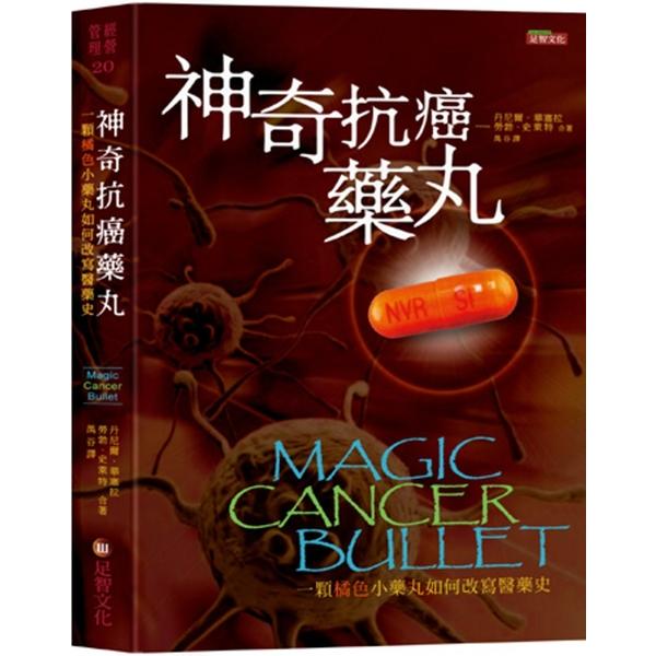 神奇抗癌藥丸:一顆橘色小藥丸如何改寫醫藥史