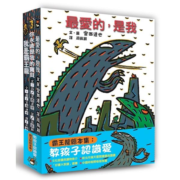 霸王龍繪本集:教孩子認識愛(二版)