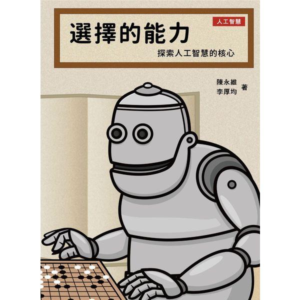 選擇的能力-探索人工智慧的核心