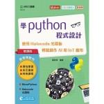 學Python程式設計:使用Halocode光環板 輕鬆創作AI和IoT應用