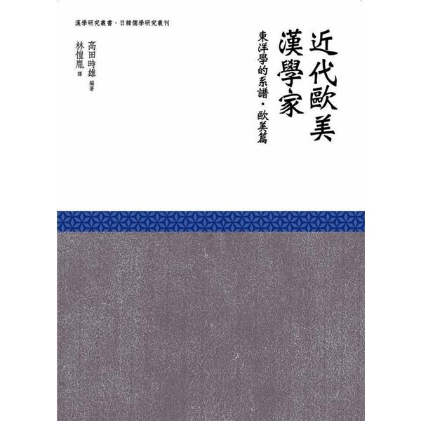 近代歐美漢學家:東洋學的系譜(歐美篇)