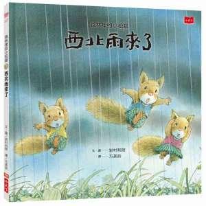 森林裡的小松鼠:西北雨來了