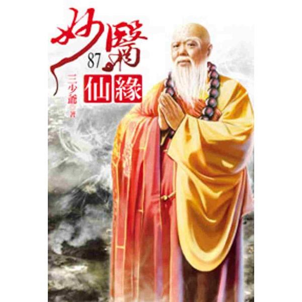 妙醫仙緣87