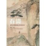 石濤:清初中國的繪畫與現代性