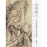 氣勢撼人:十七世紀中國繪畫中的自然與風格(再版)