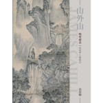 山外山:晚明繪畫(1570~1644)(再版)