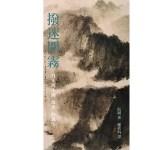 撥迷開霧:日本與中國「國畫」的誕生