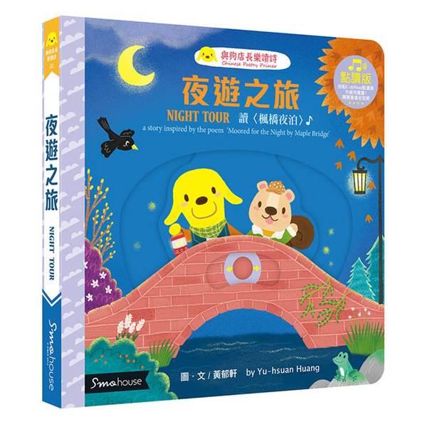 夜遊之旅(點讀版):讀〈楓橋夜泊〉