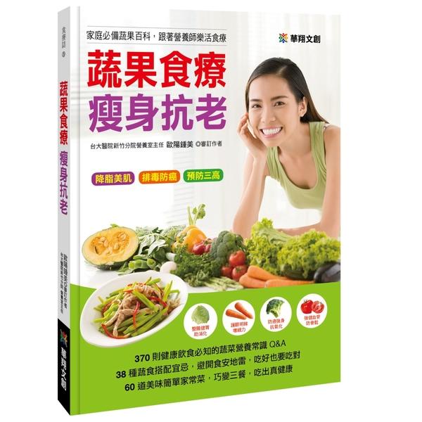 蔬果食療瘦身抗老