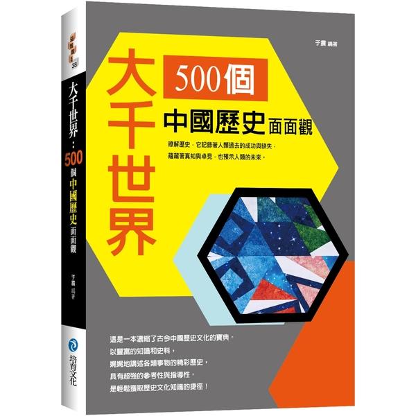 大千世界 : 500個中國歷史面面觀