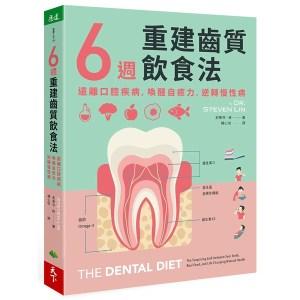 6週重建齒質飲食法:遠離口腔疾病,喚醒自癒力,逆轉慢性病
