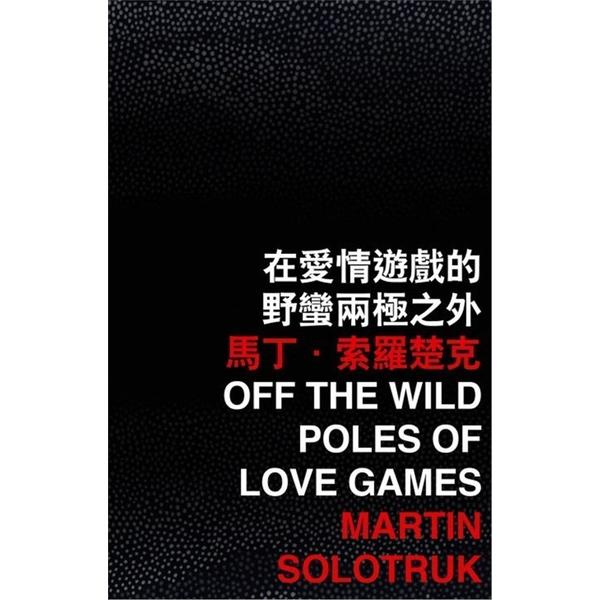 在愛情遊戲的野蠻兩極之外