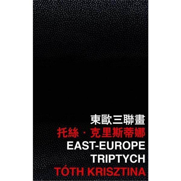 東歐三聯畫