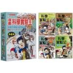 漫畫科學實驗王套書【第四輯】(第13~16冊)(無書盒版)