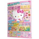 Hello Kitty 可愛立體貼紙書(開心逛街去)