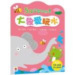 5Q益智貼紙書:大象愛玩水