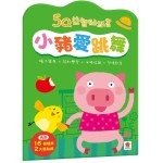 5Q益智貼紙書:小豬愛跳舞