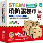 小創客的科學教育與實驗製作(13) 消防雲梯車