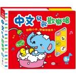 中文兒歌歡樂唱