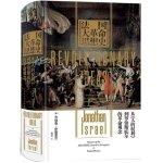 汗青堂叢書063:法國大革命思想史 從《人的權利》到羅伯斯庇爾的革命觀念