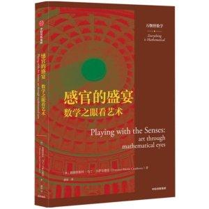 感官的盛宴:數學之眼看藝術