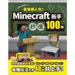 最強懶人包!Minecraft新手秒懂100問