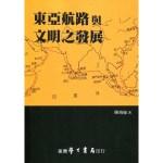 東亞航路與文明之發展