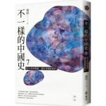 不一樣的中國史7:從女帝到胡風,盛世裂變的時代──隋、唐