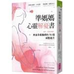 準媽媽心靈解憂書:備孕、待產到育嬰,來自孕產醫師的70個減壓處方