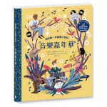 我的第一本音樂小百科:音樂嘉年華