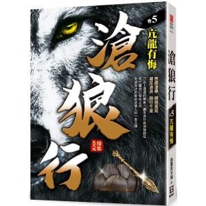 滄狼行(卷5)亢龍有悔