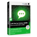LINE Bot by Python 全攻略:從Heroku到AWS跨平台實踐(iT邦幫忙鐵人賽系列書)