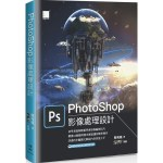 PhotoShop影像處理設計