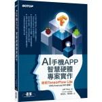 AI手機APP、智慧硬體專案實作:使用TensorFlow Lite(iOS/Android/RPi適用)