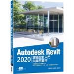 Autodesk Revit 2020建築設計入門與案例實作(附240分鐘基礎關鍵影音教學/範例檔)