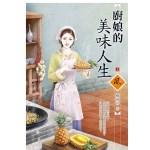 廚娘的美味人生(上)