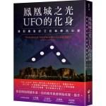 鳳凰城之光UFO的化身:雅耶奧星的艾叔華傳訊紀錄