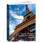 法國經典建築紀行