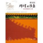 歷史的輝煌與滄桑:北京帝都攝影文集