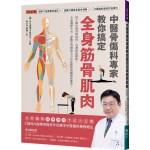 中醫骨傷科專家教你搞定全身筋骨肌肉【增訂版】:破解12個骨傷科迷思 + 速療20個常見筋骨損傷 + 20種強筋健骨的食療方