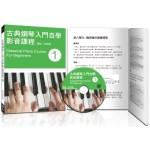 古典鋼琴入門自學影音課程(一)(第四版/附DVD教學影片)