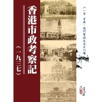 香港市政考察記(一九三七)(POD)