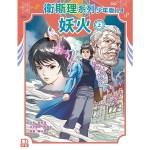 衛斯理系列少年版14:妖火(上)