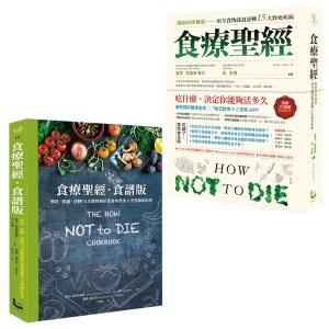 【食療聖經套書】(二冊):《食療聖經》、《食療聖經.食譜版》